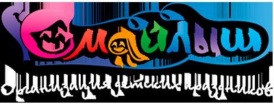 Организация детских праздников Аниматоры на день рождения Одесса Черноморск